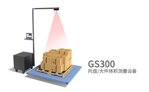 仓库货物体积测量称重一体机gs300