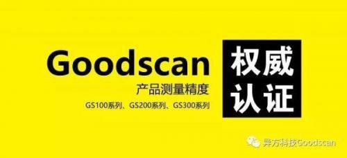 今日头条 | 异方科技Goodscan测量精度获国家权威机构认证